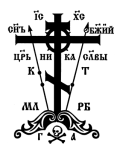 Ancient cross IC-XC NI-KA